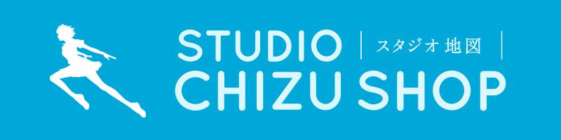 スタジオ地図SHOP